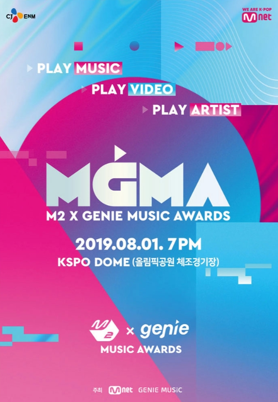 2019 MGMA M2 X GENIE MUSIC AWARDSチケット代行