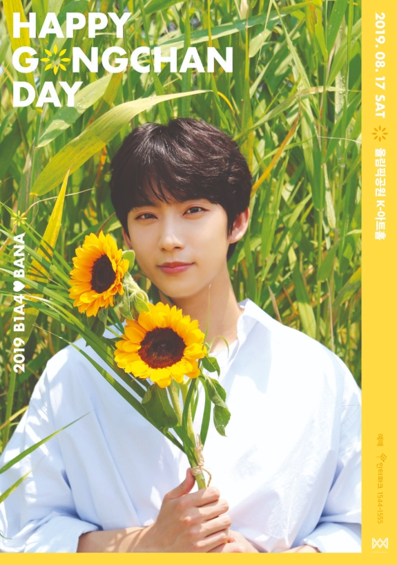 2019 B1A4 ♥ BANA [HAPPY GONGCHAN DAY] チケット代行