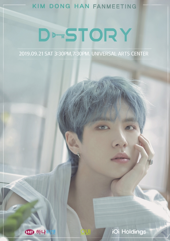 2019 KIM DONG HAN FANMEETING 'D - STORY'チケット代行