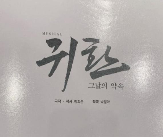 EXOシウミン,SHINeeオニュ出演ミュージカル「帰還:あの日の約束」チケット代行・購入・販売・予約チケット代行
