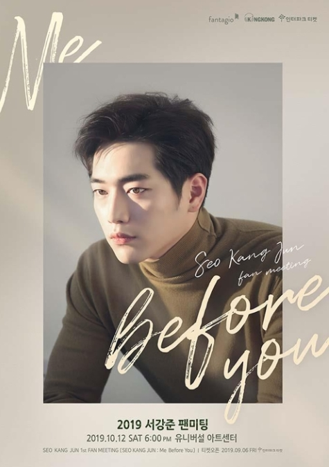 2019 서강준 팬미팅 [SEO KANG JUN : Me Before You]チケット代行