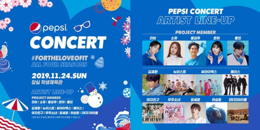 2019 PEPSI CONCERT #FORTHELOVEITチケット代行