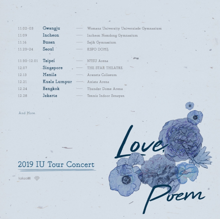 2019 아이유 투어 콘서트 〈LOVE, POEM〉チケット代行