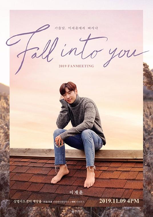 2019イ・ジェフンファンミーティング[Fall into you]チケット代行