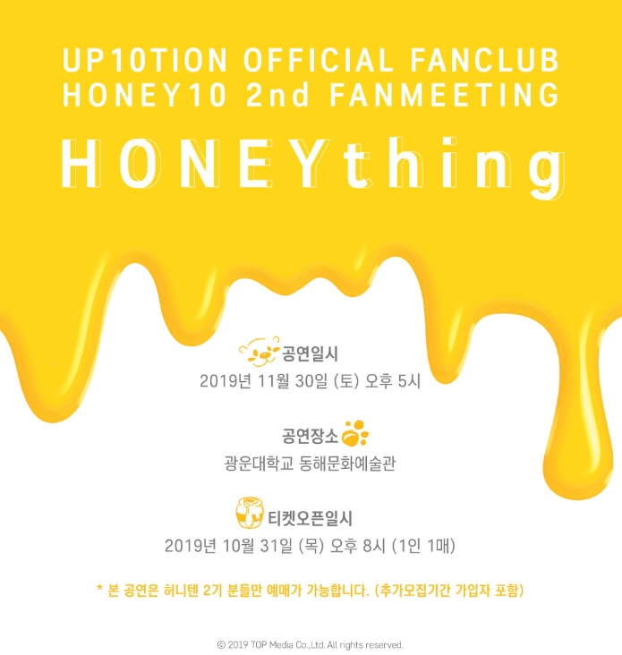 UP10TION OFFICIAL FANCLUB HONEY10 2nd FANMEETING <HONEYthing>チケット代行