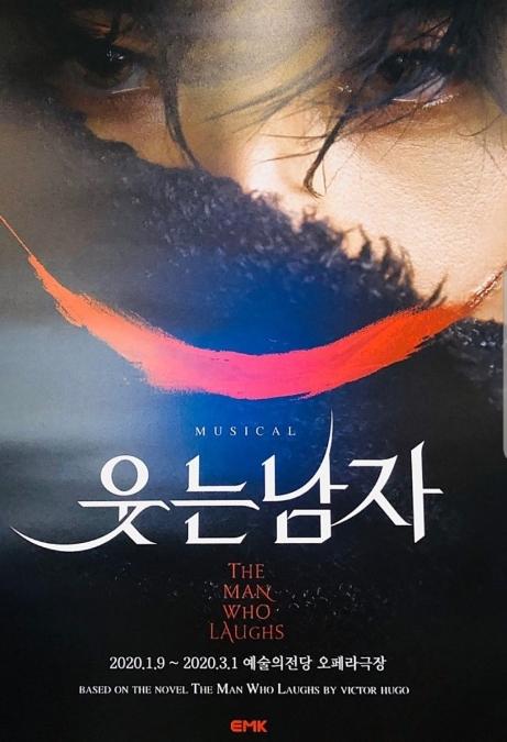 2020年1月9日(木)~3月1日(日)に韓国ソウル芸術の殿堂オペラ劇場にて開催されるSUPER JUNIORキュヒョン、EXOスホ出演ミュージカル「笑う男」チケット代行・購入・販売・予約