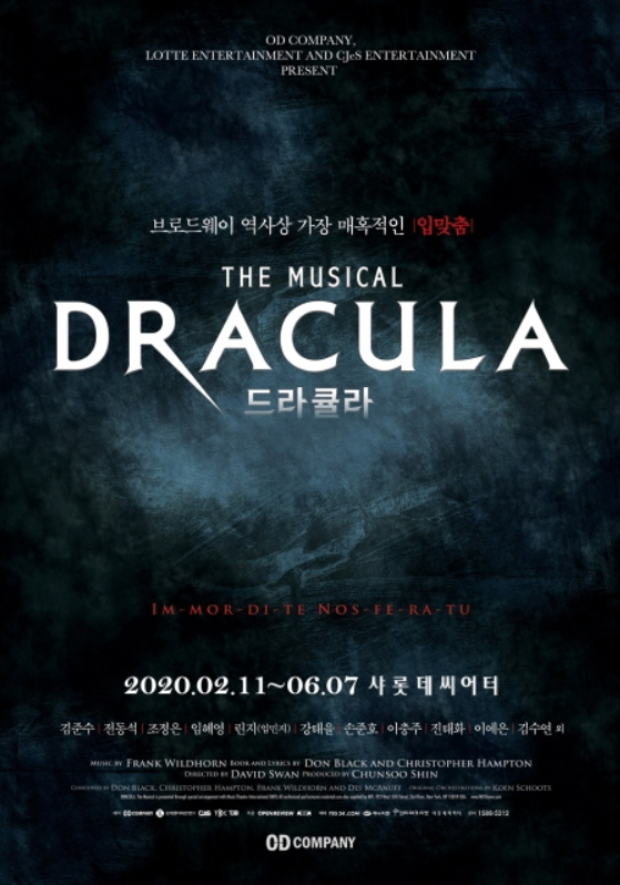 2020年2月11日(火)~6月7日(日))に韓国ソウル芸術の殿堂オペラ劇場にて開催されるキムジュンス出演ミュージカル「ドラキュラ」チケット代行・購入・販売・予約
