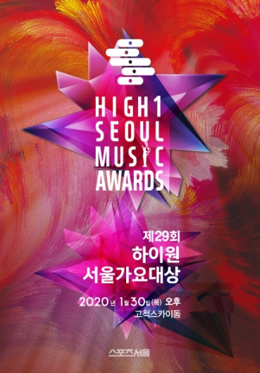the 29th High1 Seoul Music Awardsチケット代行